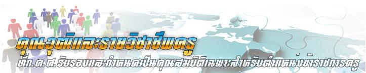 http://qual55p.otepc.go.th/menu.php